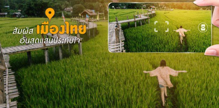1800x705-for-microsite_thailand2-novotel-2